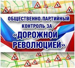 Общественно-партийный контроль за «Дорожной революцией» в Свердловской области